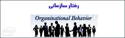 پاو وینت موضوع رفتار سازمانی